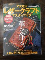 アメカジ レザークラフト マスターブック vol.20